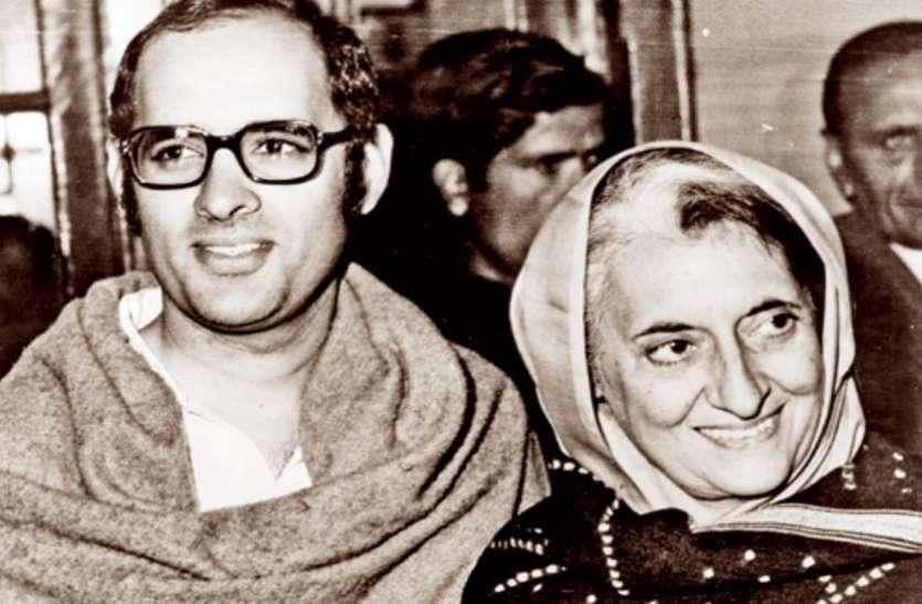 पुण्यतिथि : इमरजेंसी के बाद इंदिरा की वापसी में संजय गांधी ने निभाई थी बड़ी भूमिका, जानें उनसे जुड़ी 10 खास बातें