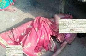 आजमगढ़ में महिला की लाठी- डंडे से पीट- पीटकर हत्या