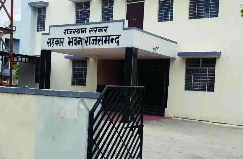 Patrika Impact : जागी सरकार, राजसमंद के सहकारिता विभाग में दो निरीक्षकों की नियुक्ति