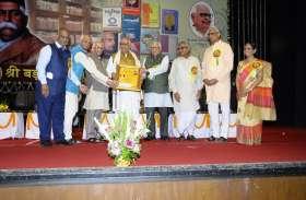 30th hedgewar pragya award : 'मातृभूमि का सारस्वत स्वर ही देश की प्रज्ञा'