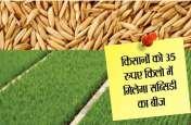 किसानों के लिए राहत की खबर... सब्सिडी का बीज 35 रुपए किलो में मिलेगा