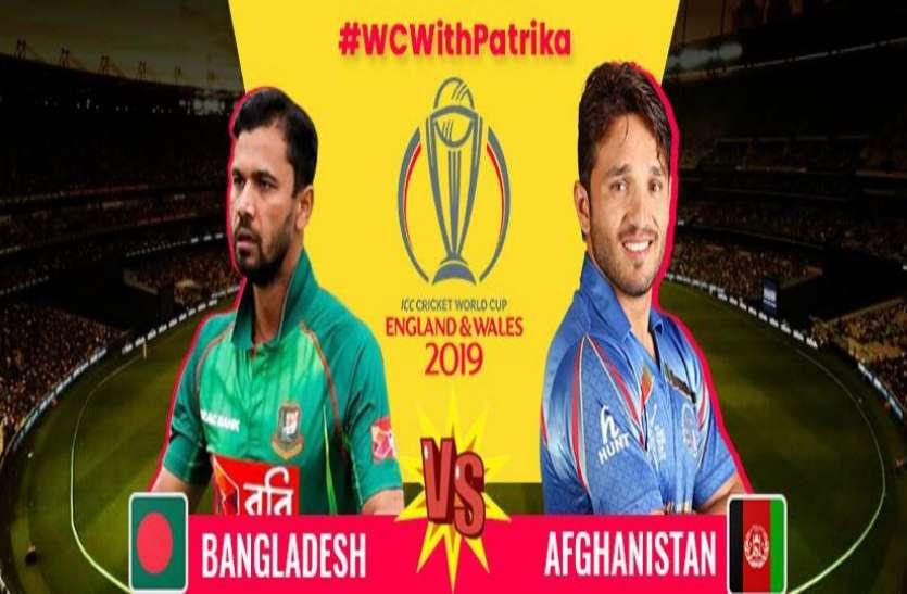 वर्ल्ड कप 2019: बांग्लादेश को सेमीफाइनल की रेस में बने रहने के लिए अफगानिस्तान पर करनी होगी फतह