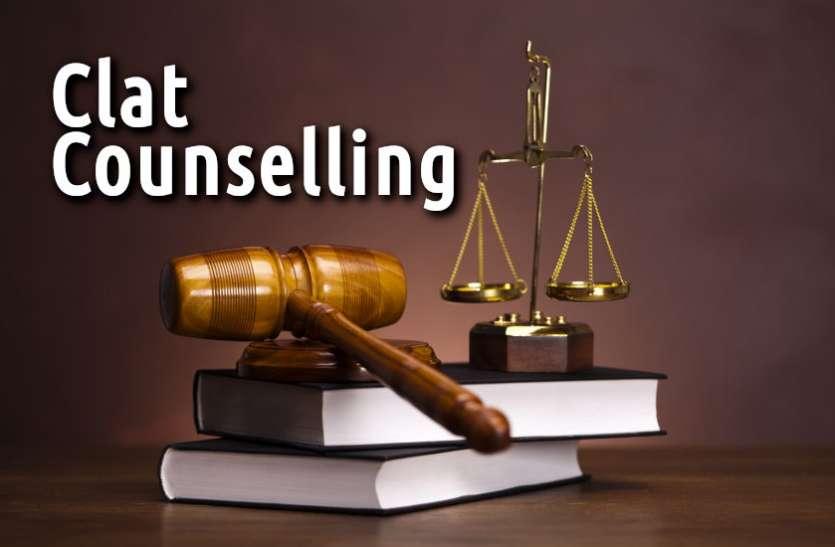 Clat Counselling 2019: 25 तक जमा करानी होगी ऑनलाइन 50 हजार फीस