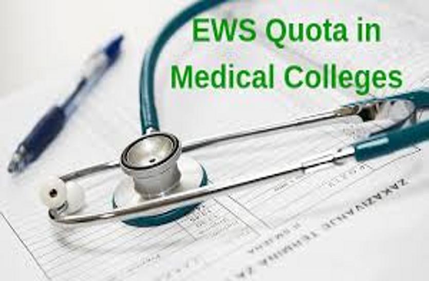 मेडिकल कॉलेजों में सवर्ण छात्रों को मिलेगा EWS कोटे का लाभ, लेकिन करना होगा थोड़ा इंतजार