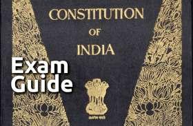 Exam Guide: इस ऑनलाइन टेस्ट से चेक करें अपनी प्रतियोगिता परीक्षा की तैयारी