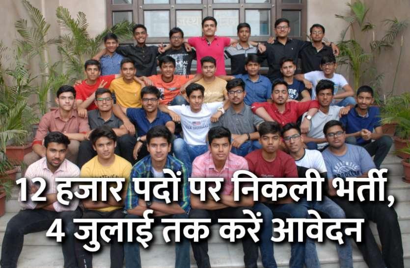 Govt Jobs in Hindi: 12 हजार पदों पर निकली भर्ती, 4 जुलाई तक करें आवेदन