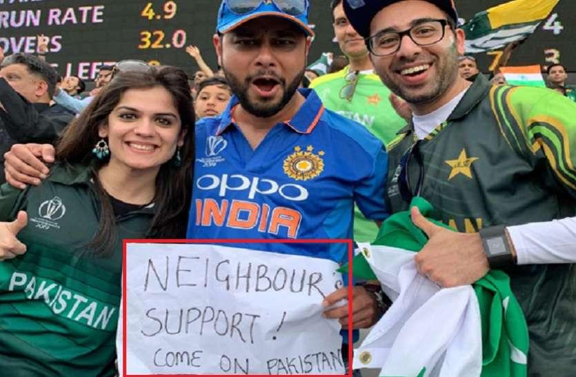 भारतीय फैन ने किया पाकिस्तानी टीम को सपोर्ट फोटो हो गई वायरल, लोगों के आए ऐसे रिएक्शन