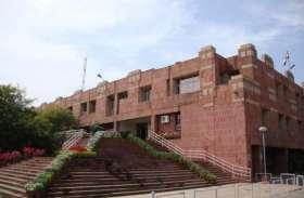 जेएनयू ने घोषित किया एमफिल, पीएचडी प्रवेश परीक्षा रिजल्ट