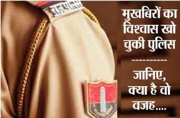 बंधी के लिए खाकी ने अपनों को ही लगाया ठिकाने तो राजस्थान में ध्वस्त हुआ पुलिस का मुखबिर नेटवर्क