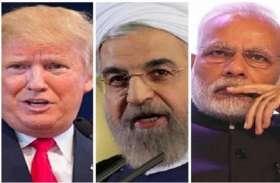 US-Iran dispute: टेंशन में क्यों है भारत, जानिए कितना होगा नुकसान?