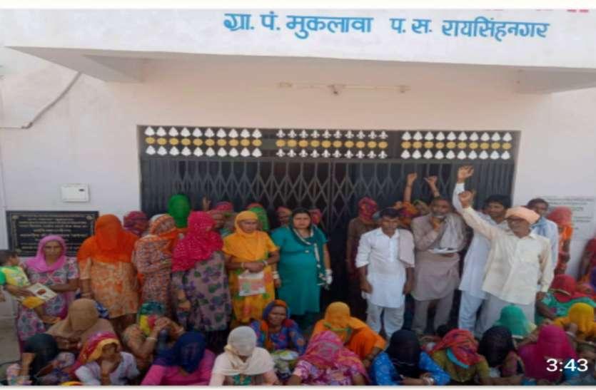 मुकलावा पंचायत मुख्यालय पर ग्रामीणों का प्रदर्शन