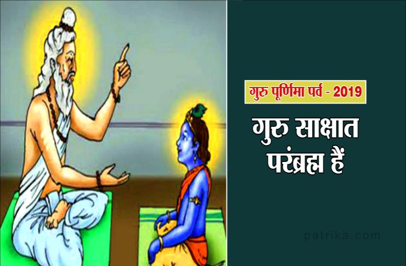 guru purnima 2019 : केवल सद्गुरु के पूजन से प्रसन्न हो जाते हैं, ब्रह्मा, विष्णु और महेश, इस दिन है गुरु पूर्णिमा पर्व