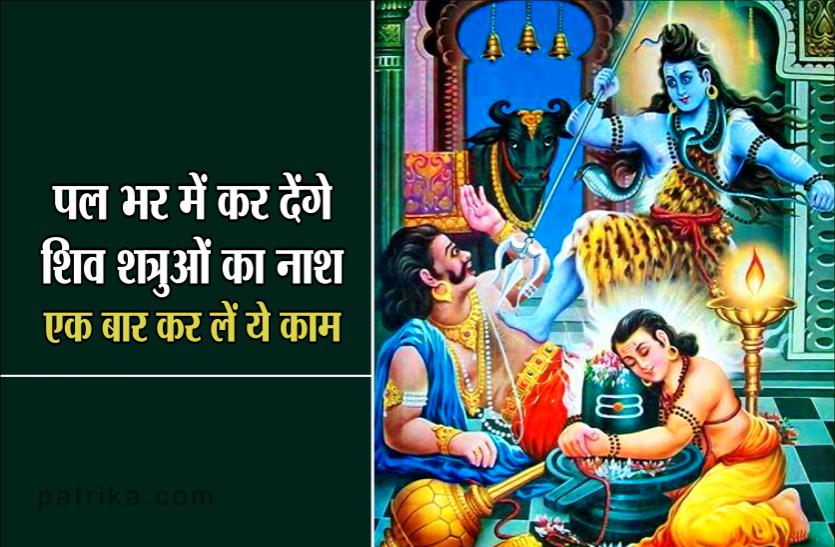 पल भर में हो जायेगा शत्रुओं का नाश, लगातार 7 दिन कर लें इस शिव स्तुति का पाठ