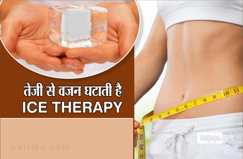 शरीर पर बर्फ रगड़ने से भी घटता है वज़न, जानिए Ice Therapy के फायदे और तरीका