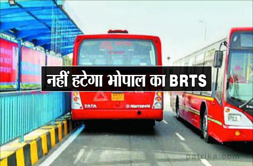 नहीं हटेगा भोपाल का BRTS, निरीक्षण के बाद बताया इसे बेहतर