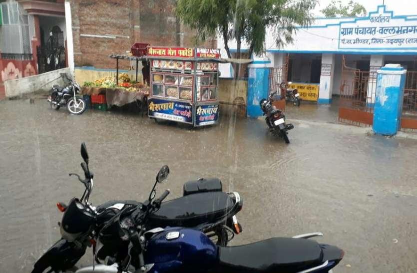 Watch : कहींं हल्की तो कहींं मूसलाधार बरसात, सड़कों पर भरा पानी