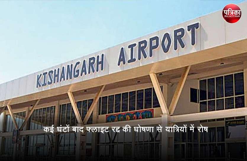 कई घंटों बाद फ्लाइट रद्द की घोषणा पर यात्रियों ने जताई नाराजगी, कंपनी ने 87 यात्रियों को लौटाई टिकट की राशि