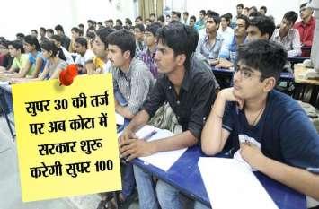 सुपर-30 की तर्ज पर अब सरकार कोटा में शुरू करेगी सुपर- 100, इन विद्यार्थियों को मिलेगी नि:शुल्क कोचिंग...