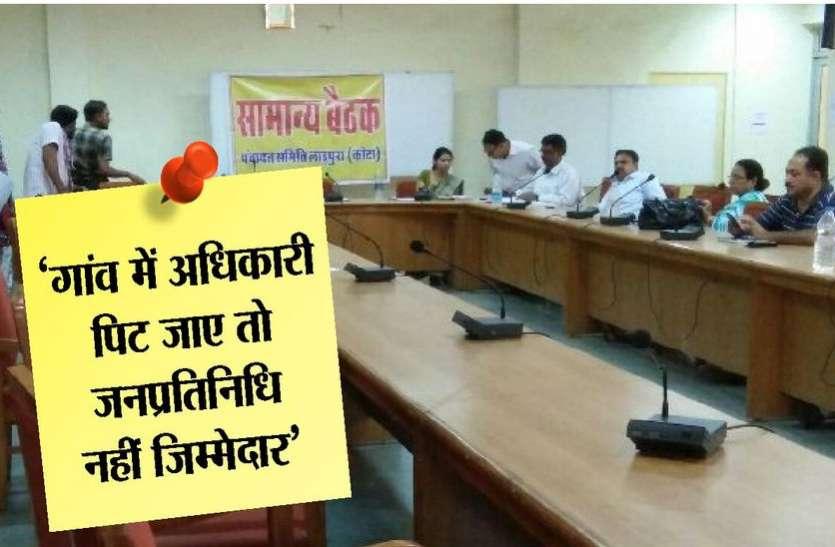 बैठक में भड़क गए जनप्रतिनिधि, 'कल गांव में अधिकारी पीट जाए तो हमसे मत कहना'