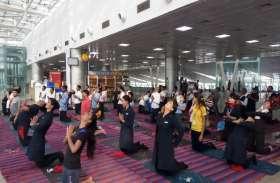 Video: एयरपोर्ट पर कर्मचारियों और यात्रियों ने किया योग
