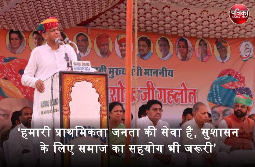 बांसवाड़ा में बोले मुख्यमंत्री गहलोत : 'हमारी प्राथमिकता जनता की सेवा है, सुशासन के लिए समाज का सहयोग भी जरूरी'