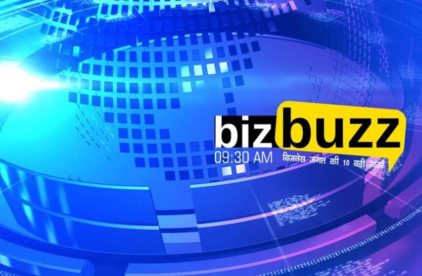 Biz Buzz: पेट्रोल-डीजल के दाम से लेकर मेहुल चौकसी के खिलाफ लिए गए एक्शन के बारे में सबकुछ जानें, बस एक क्लिक मे