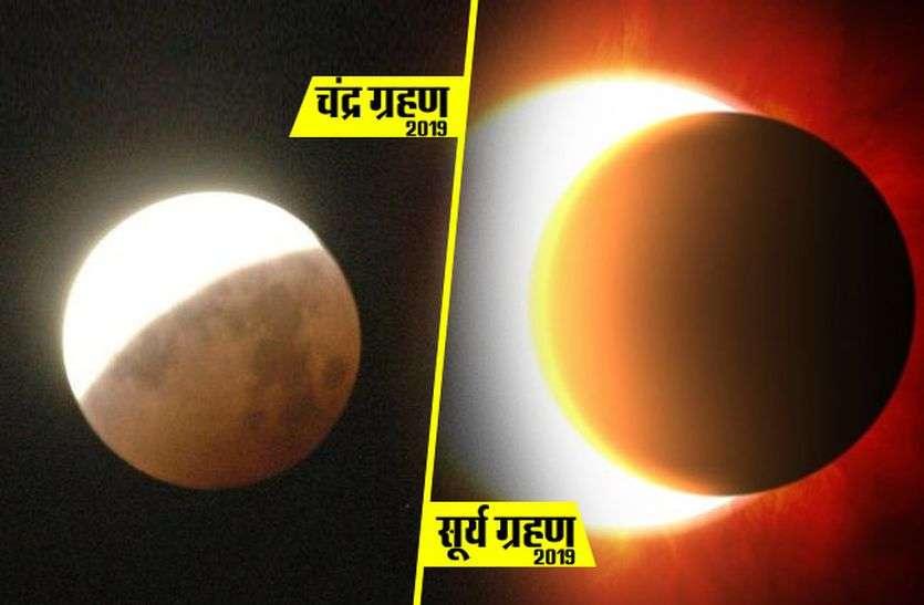ECLIPSE 2019 ग्रहण के दिन बदलेगी राहु की चाल, ये राशि वाले रहे सावधान