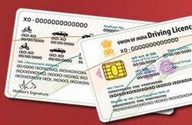 लर्निंग ड्राइविंग लाइसेंस बनवाना होगा और भी आसान, योगी सरकार करने जा रही ये बड़ा काम