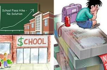FEE ISSUE : एफआरसी ने 18वें राउंड में कुछ और स्कूलों की प्रोविजनल फीस घटाई
