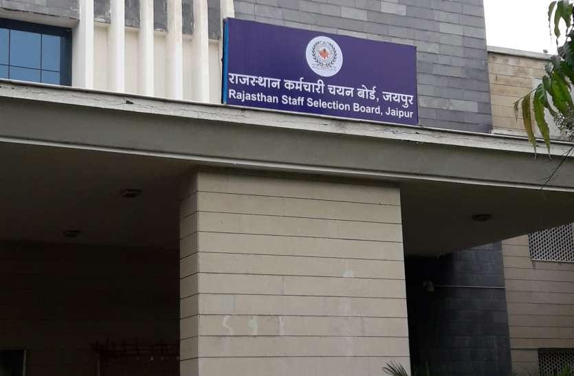 आरक्षण में बदलाव से राजस्थान कर्मचारी चयन बोर्ड की 11 परीक्षाएं स्थगित
