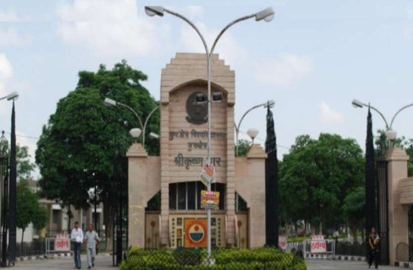 KUK Result 2019: Kurukshetra University declares result for various programs, here's how to check score