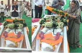 RIP मदन लाल सैनी : CM गहलोत, वसुंधरा सहित अन्य नेताओं ने अंतिम दर्शन कर दी श्रद्धांजलि, देखें वीडियो