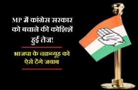 MP में कांग्रेस सरकार के लिए खतरे की घंटी! भाजपा के चक्रव्यूह को तोड़ने के लिए ये होगी चाल