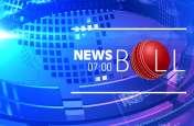 NEWS BALL:  वेस्टइंडीज के खिलाफ खेल सकते हैं भुवनेश्वर कुमार, एक क्लिक में देखिए खेल जगत की 10 बड़ी खबरें
