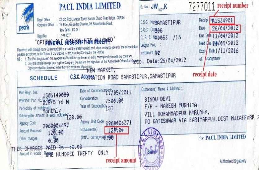 PACL में फंसे पैसे पाने के लिए इस दिन तक कर सकते हैं आवेदन, जानिए क्या ब्याज मिलेगा