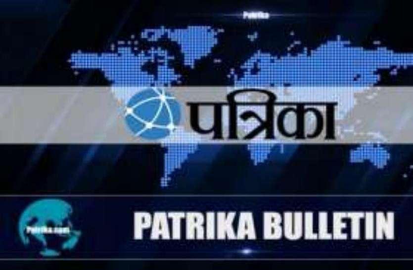 Patrika News@8pm: छोले-भटूरे के साथ परोसा अचार तो निकली छिपकली, एक क्लिक में पढ़ें आज की बड़ी खबरें
