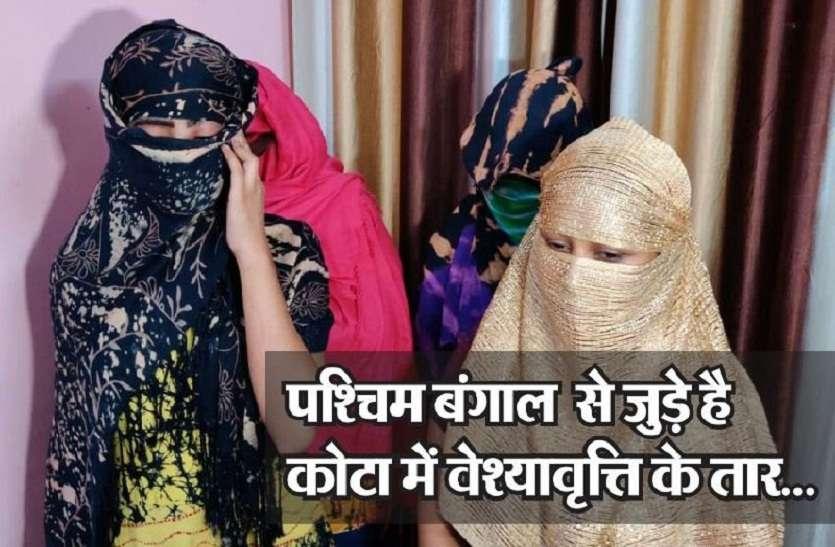 पश्चिम बंगाल से तस्कर लाते है सुंदर महिलाएं, कोटा में कराते है उनसे वेश्यावृत्ति, पुलिस ने किया भंडाफोड़,चार महिलाए गिरफ्तार..