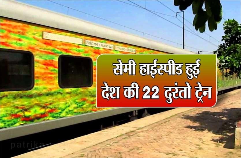 सेमी हाईस्पीड हुई देश की 22 दुरंतो ट्रेन, अब ट्रैक पर हवा से करेगी बातें