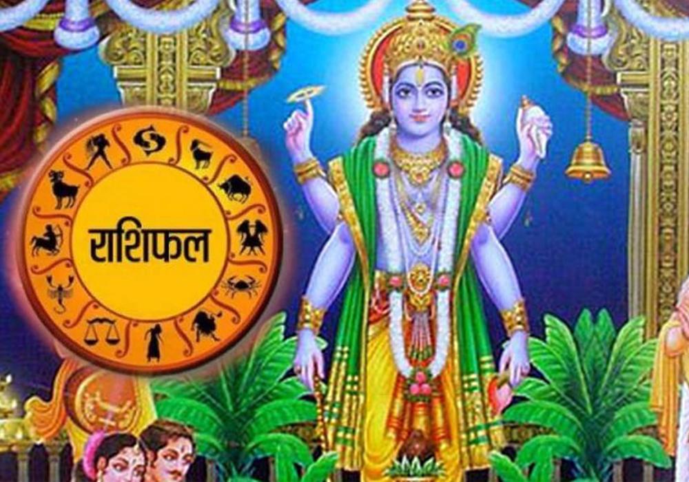 आज का राशिफल 27 जून : गुरूवार को विष्णु की पूजा से माता लक्ष्मी को घर में करें स्थाई जाने तरीका