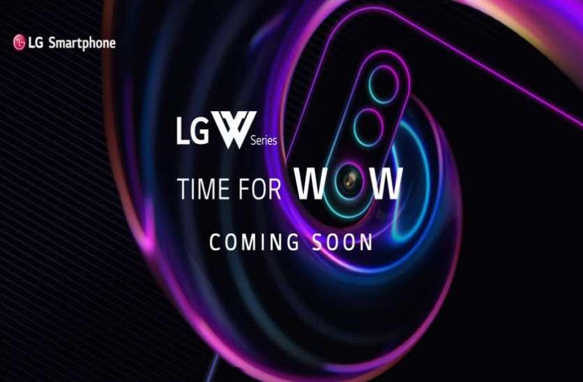 26 जून को लॉन्च होगा LG W सीरीज का स्मार्टफोन, Amazon Prime Day सेल के दौरान हो सकता है सेल के लिए उपलब्ध