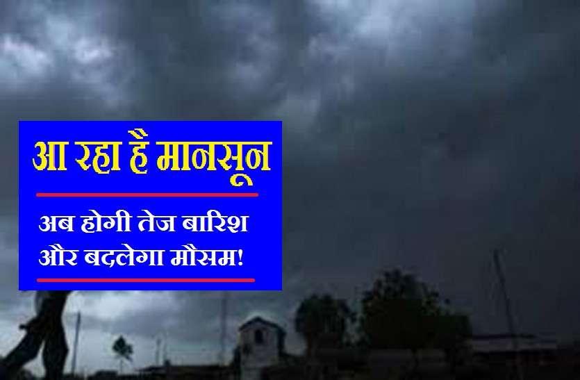 Rainy Season 2019 : मध्यप्रदेश में मानसून का काउंटडाउन शुरू, भोपाल में कल रात तक मानसून के पहुंचने की संभावना