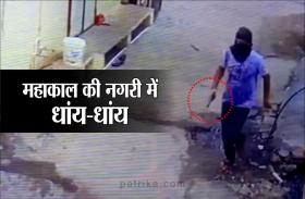 FIRING: फिल्मी स्टाइल में पिस्तौल लहराते आया और युवक को मार दी गोली