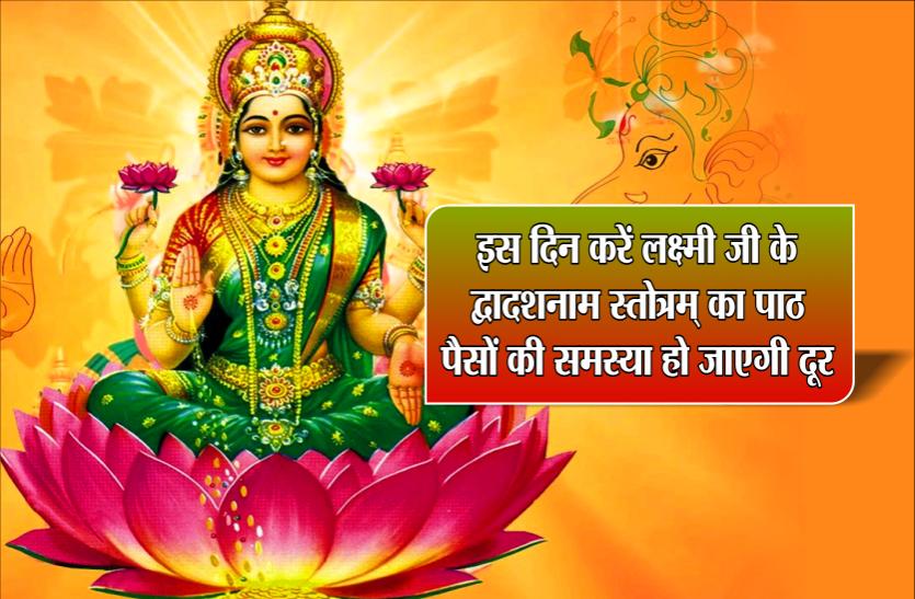 Yogini ekadashi: इस दिन करें लक्ष्मी जी के द्वादशनाम स्तोत्रम् का पाठ, पैसों की समस्या हो जाएगी दूर
