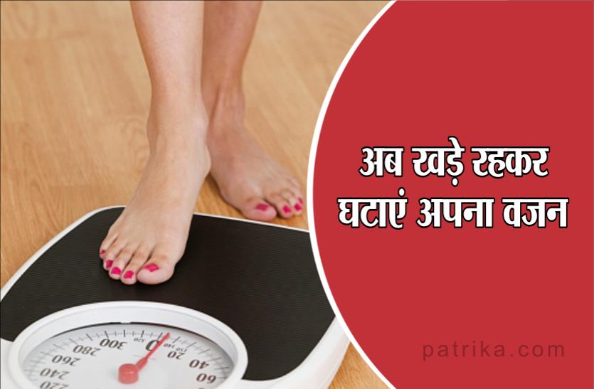 Weight Loss : जिम जाने से ही नहीं बल्कि खड़े रहकर भी घटता है वज़न, इतनी कैलोरीज होती हैं बर्न