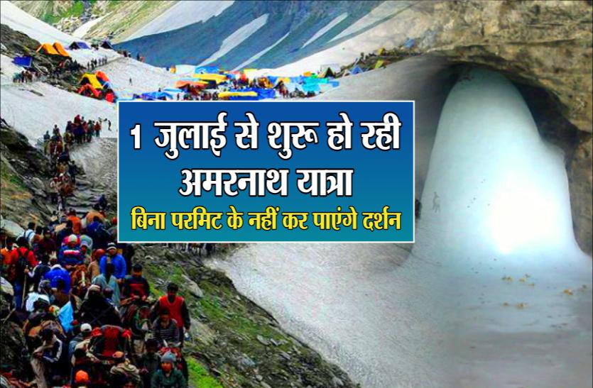 Amarnath yatra:  1 जुलाई से शुरू हो रही अमरनाथ यात्रा, बिना परमिट के नहीं कर पाएंगे दर्शन