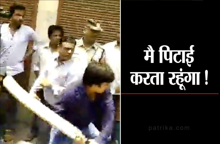 कैलाश विजयवर्गीय के विधायक बेटे ने निगम अधिकारियों को बैट से पीटा, कहा- मैं पीटता रहूंगा