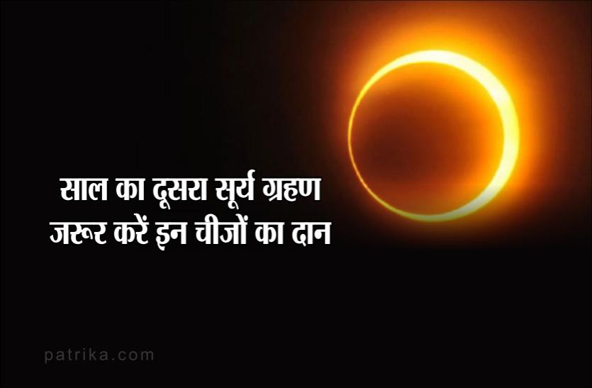 2 जुलाई को साल का दूसरा सूर्य ग्रहण, इस दिन जरूर करें इन चीज़ों का दान, मिलेगी समृद्धि