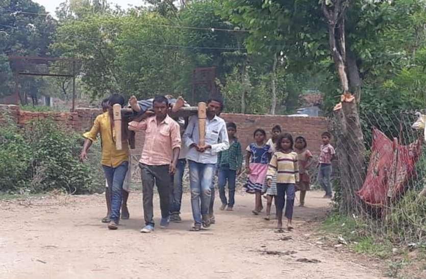 फिर शर्मसार हुई मानवता: घायल तक नहीं पहुंची एंबुलेंस, चारपाई पर उठाकर आधा किलोमीटर चले परिजन