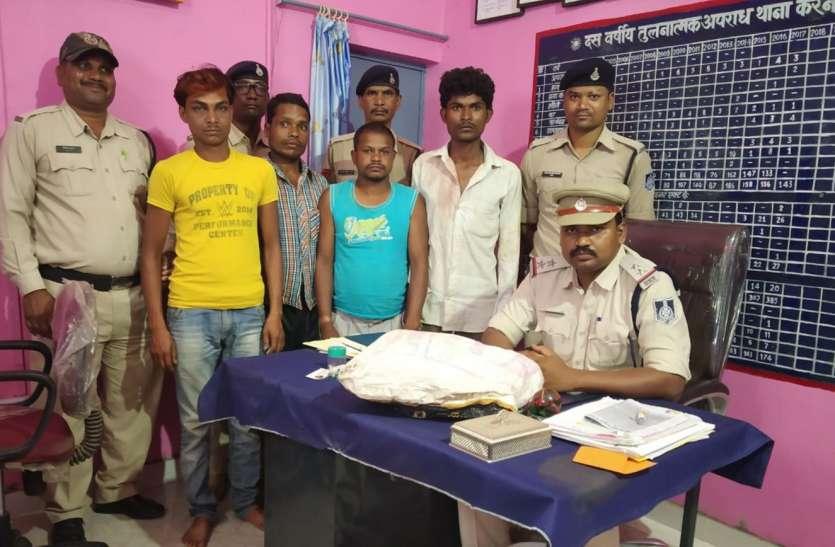 तेंदूआ की खाल सहित चार आरोपी गिरफ्तार, पुलिस ने इस तरह पकड़ा
