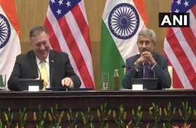 एस जयशंकर के साथ साझा प्रेस वार्ता में बोले पोम्पियो, दोनों देशों की साझेदारी छू रही नई ऊंचाइयां